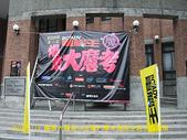 2008/7/19爆漿大魔考in台灣大學:第2屆