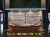 2008/7/7台北市政府出差一日遊:原住民