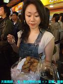 2009/4/18宜蘭羅東夜市吃喝玩樂:DSCF2356 拷貝.jpg
