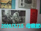 2009/5/10唱歌六小時&台灣故事館:DSCF3044 拷貝.jpg