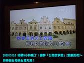 2009/5/10唱歌六小時&台灣故事館:都有美好回憶