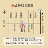2013.02.15 老新台菜(九如店):老新台菜地圖.jpg