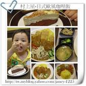 夢時代-村上屋&春水堂:1455266446.jpg
