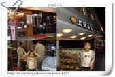 2013.02.15 老新台菜(九如店):裝璜復古風.jpg
