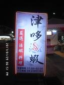 津哆蝦嚴選活蝦料理:SAM_0030.JPG