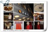 2013.02.15 老新台菜(九如店):老新台菜-1.jpg