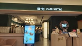 高雄微兜CAFÉ BISTRO漢神巨蛋店:20210501_170901.jpg