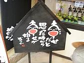 20090820 廣島行:P8210127.JPG