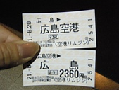 20090820 廣島行:P8200025.JPG