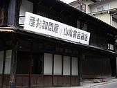 20090820 廣島行:P8210111.JPG