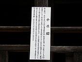 20090820 廣島行:P8210119.JPG