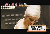 【栗山千明】→妖怪大戰爭:1121867875