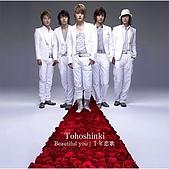 ♥東方神起TVXQ:Beautiful you 千年戀歌 CD+DVD 【A】