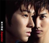 ♥東方神起TVXQ:Superstar (日版Bigeast 限定盤).jpg