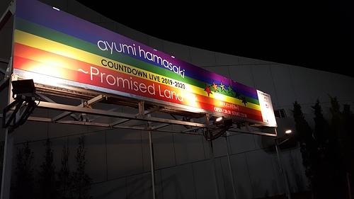20200101_025239.jpg - ayumi hamasaki CDL 2019-2020 ~Promised Land