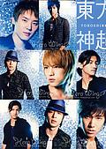 ♥東方神起TVXQ:PATI PATI 9月號