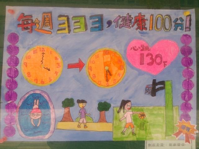 【401蘿蔔蔔】歷程‧成果‧展現:20141121【401蘿蔔蔔】健康體為繪畫比賽-優等.jpg
