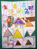 103-【401蘿蔔蔔-數學】:20141121【401蘿蔔蔔-數學】L7生活中的三角形 (4).jpg