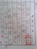 【301小蘿蔔】11月-傳達‧日記‧心情:20131126【301小蘿蔔】小組模範生 (1).jpg
