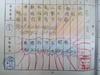 20140610【301小蘿蔔-數學】筆記L8乘法與除法 (2).jpg