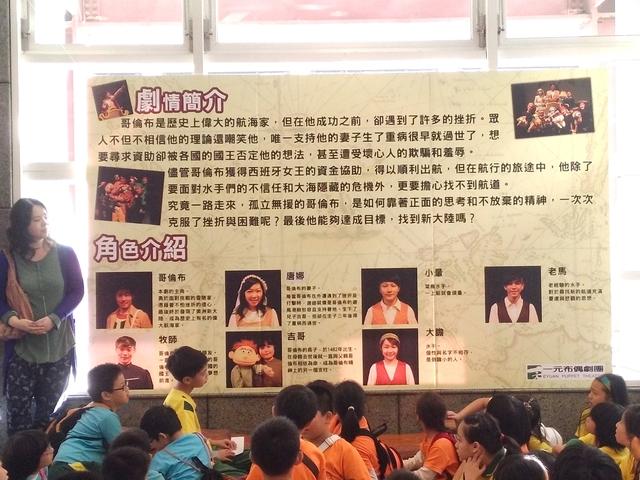 20141124【401蘿蔔蔔】育藝深遠-劇場初體驗《哥倫布傳奇》@文山劇場: