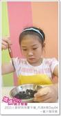 媽媽play_2011小廚師烘焙夏令營_內湖A梯Day04:媽媽play_2011小廚師烘焙夏令營_內湖A梯Day04_026.JPG