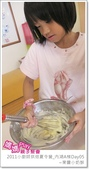 媽媽play_2011小廚師烘焙夏令營_內湖A梯Day05:媽媽play_2011小廚師烘焙夏令營_內湖A梯Day05_168.JPG