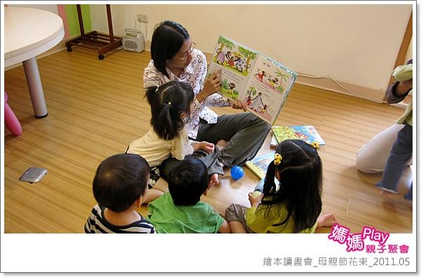 媽媽play_親子繪本讀書會_杯模紙花束_20110504:媽媽play_週三讀書_母親節花束_001.JPG