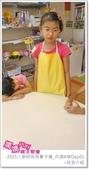 媽媽play_2011小廚師烘焙夏令營_內湖A梯Day01:媽媽play_2011小廚師烘焙夏令營_內湖A梯Day01_006.JPG
