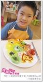 媽媽play_2011小廚師烘焙夏令營_內湖B梯Day03:媽媽play_2011小廚師烘焙夏令營_內湖B梯Day03_001.JPG