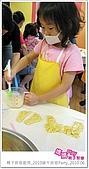 《媽媽play》2010端午烘焙派對:媽媽play_親子烘焙廚房_2010端午烘焙派對_201006_011.JPG