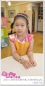 媽媽play_2011小廚師烘焙夏令營_內湖A梯Day01:媽媽play_2011小廚師烘焙夏令營_內湖A梯Day01_008.JPG