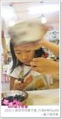 媽媽play_2011小廚師烘焙夏令營_內湖A梯Day04:媽媽play_2011小廚師烘焙夏令營_內湖A梯Day04_029.JPG