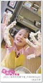 媽媽play_2011小廚師烘焙夏令營_內湖A梯Day02:媽媽play_2011小廚師烘焙夏令營_內湖A梯Day02_029.JPG