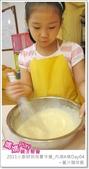 媽媽play_2011小廚師烘焙夏令營_內湖A梯Day04:媽媽play_2011小廚師烘焙夏令營_內湖A梯Day04_160.JPG