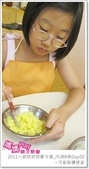媽媽play_2011小廚師烘焙夏令營_內湖B梯Day03:媽媽play_2011小廚師烘焙夏令營_內湖B梯Day03_105.JPG