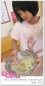 媽媽play_2011小廚師烘焙夏令營_內湖B梯Day05:媽媽play_2011小廚師烘焙夏令營_內湖A梯Day05_168.JPG