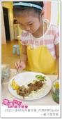媽媽play_2011小廚師烘焙夏令營_內湖A梯Day04:媽媽play_2011小廚師烘焙夏令營_內湖A梯Day04_092.JPG