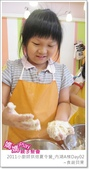 媽媽play_2011小廚師烘焙夏令營_內湖A梯Day02:媽媽play_2011小廚師烘焙夏令營_內湖A梯Day02_032.JPG