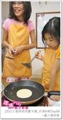 媽媽play_2011小廚師烘焙夏令營_內湖A梯Day04:媽媽play_2011小廚師烘焙夏令營_內湖A梯Day04_161.JPG