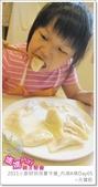 媽媽play_2011小廚師烘焙夏令營_內湖A梯Day05:媽媽play_2011小廚師烘焙夏令營_內湖A梯Day05_104.JPG