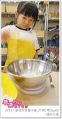 媽媽play_2011小廚師烘焙夏令營_內湖C梯Day02:媽媽play_2011小廚師烘焙夏令營_內湖C梯Day02_005.JPG