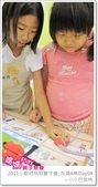 媽媽play_2011小廚師烘焙夏令營_內湖A梯Day04:媽媽play_2011小廚師烘焙夏令營_內湖A梯Day04_263.JPG