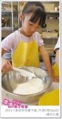 媽媽play_2011小廚師烘焙夏令營_內湖C梯Day02:媽媽play_2011小廚師烘焙夏令營_內湖C梯Day02_006.JPG