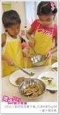 媽媽play_2011小廚師烘焙夏令營_內湖A梯Day04:媽媽play_2011小廚師烘焙夏令營_內湖A梯Day04_093.JPG