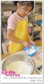 媽媽play_2011小廚師烘焙夏令營_內湖A梯Day05:媽媽play_2011小廚師烘焙夏令營_內湖A梯Day05_172.JPG