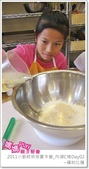 媽媽play_2011小廚師烘焙夏令營_內湖C梯Day02:媽媽play_2011小廚師烘焙夏令營_內湖C梯Day02_007.JPG