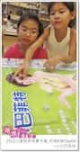 媽媽play_2011小廚師烘焙夏令營_內湖A梯Day04:媽媽play_2011小廚師烘焙夏令營_內湖A梯Day04_264.JPG