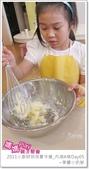 媽媽play_2011小廚師烘焙夏令營_內湖B梯Day05:媽媽play_2011小廚師烘焙夏令營_內湖A梯Day05_169.JPG