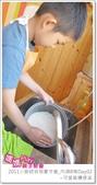 媽媽play_2011小廚師烘焙夏令營_內湖B梯Day03:媽媽play_2011小廚師烘焙夏令營_內湖B梯Day03_023.JPG